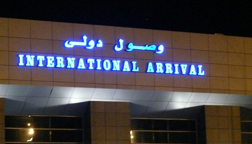 Hurghada International Airport - Egypt Vacation Tours