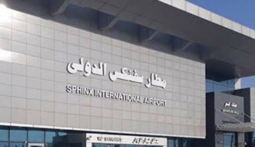 Sphinx International Airport - Egypt Vacation Tours