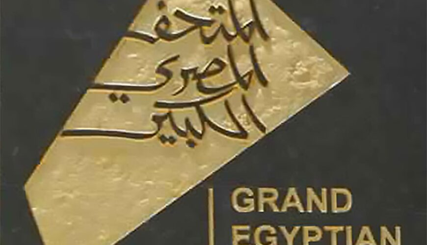 The Grand Egyptian Museum - The GEM - Egypt Vacation Tours